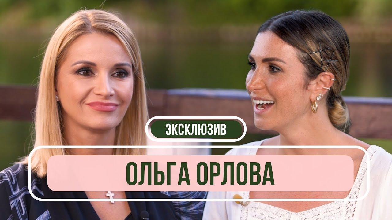 Ольга Орлова - Впервые о новых отношениях, закрытии Дом-2 и ссоре с Бузовой