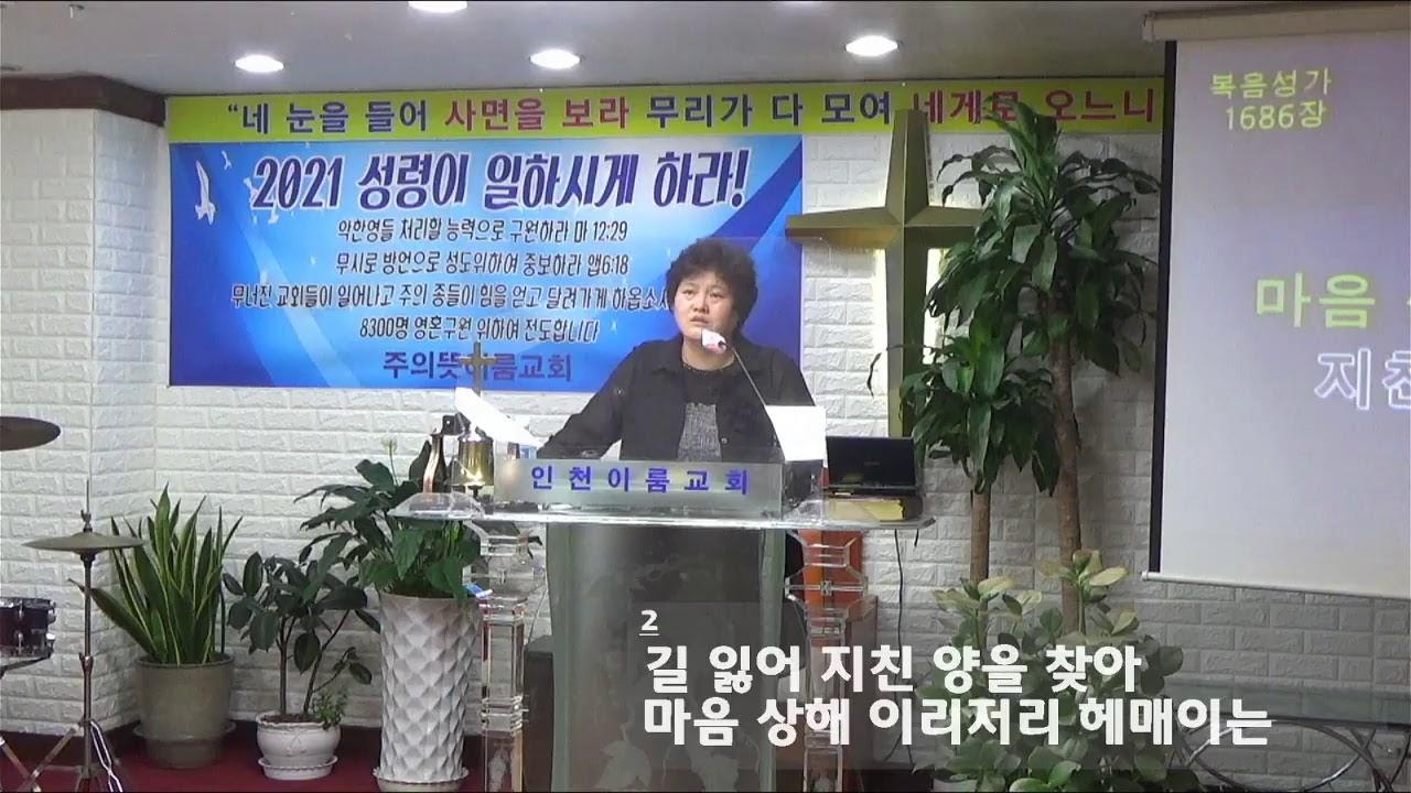 인천이룸교회 클릭 지역 나라 열방선교 간증 성령의음성