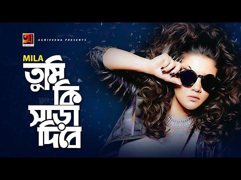 Tumi Ki Shara Dibe | by Mila | Official Music Video
