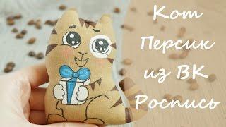 Кофейная игрушка. Кот Персик из ВК. Роспись акрилом.