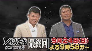 【しくじり先生】9月24日(日)放送予告 thumbnail