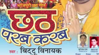 chhath pooja song भौजी करल छठ त्यौहार bittu vinayak पॉपुलर छठ गीत 2017