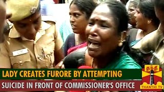 Lady creates furore by attempting suicide in front of Police Commissioner office - ThanthI TV