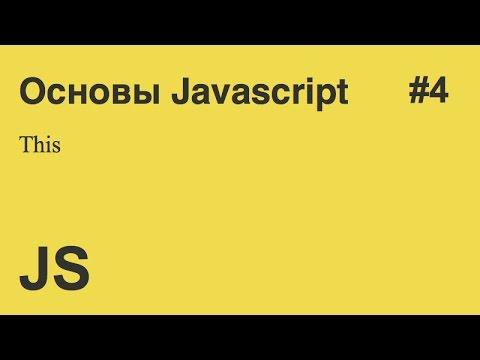 Javascript - #4 - This. Как работать с контекстом