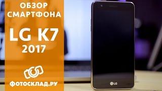 LG K7 2017 Обзор от Фотосклад.ру