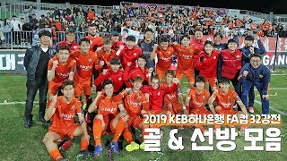 2019 KEB하나은행 FA컵 32강전 골&선방 모음