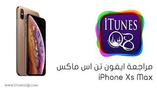 iPhone X🅂 Max   مراجعة الايفون تن اس ماكس