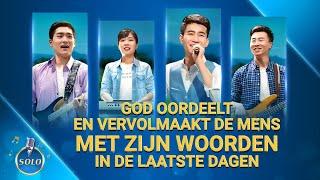 Christelijk lied 'God oordeelt en vervolmaakt de mens met Zijn woorden in de laatste dagen'