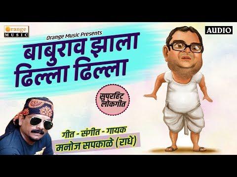 बाबूराव झाला ढील्लां ढील्लां - Baburao Zala Dhilla Dhilla | Marathi Lokgeet | Manoj Sapkal (Radhe)