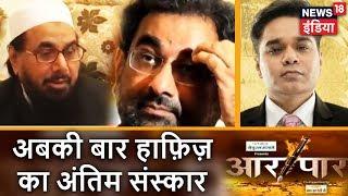 Aar Paar | अबकी बार हाफ़िज़ का अंतिम संस्कार | News18 India