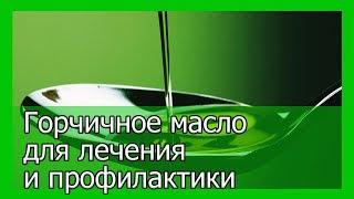 Горчичное масло для лечения и профилактики