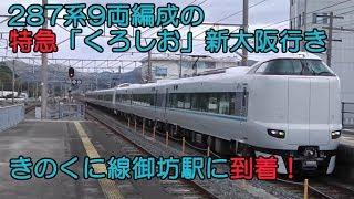 287系9両編成の特急「くろしお」新大阪行き きのくに線御坊駅に停車!