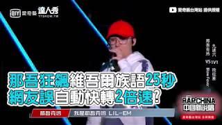 【中國新說唱】那吾狂飆維吾爾族語25秒 現場high翻 thumbnail