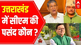Who will be choice for CM in Uttarakhand?   ABP C-voter Opinion Poll