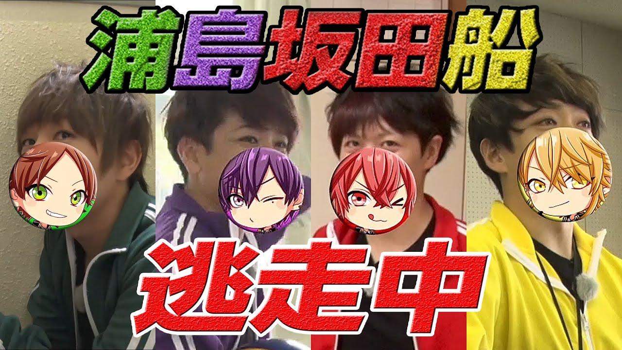 ライブ幕間VTR「浦島坂田船・逃走中」