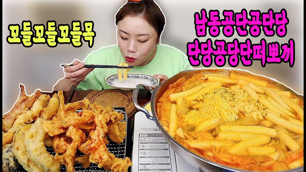 '남동공단떡볶이'와 꼬들목, 튀김 먹방~! 20210616/Mukbang, eating show