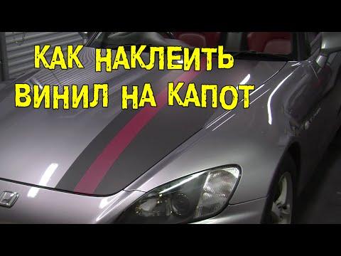 S06E05 Как наклеить винил на капот [BMIRussian]