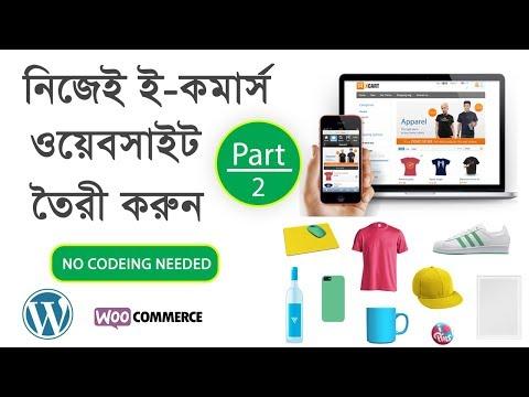 How to create WordPress woo-commerce website (part 2) Bangla tutorials thumbnail
