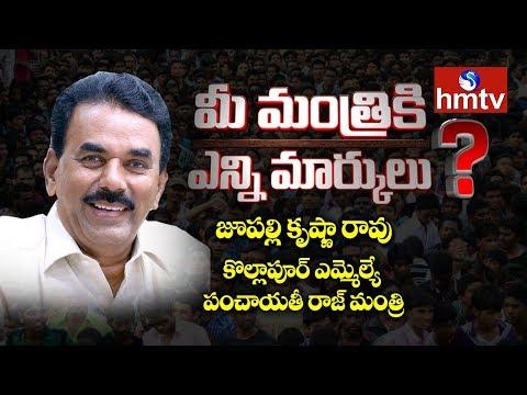 Rate Your Minister | Jupally Krishna Rao –Kollapur Constituency | మీ మంత్రికి ఎన్ని మార్కులు? | hmtv