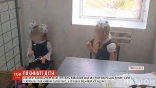 Gambar cover На Харківщині опікунка кинула двох маленьких сестер просто неба