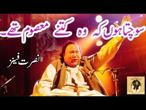Sochta Hoon Ke Woh Kitne Masoom They Nusrat Fateh Ali Khan || Saadgi mein bi Qayamat ki ada hoti he