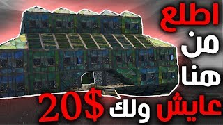 أطلع من البيت عايش ولك 20 ستور !! 🔥😨 ( مع المتابعين) | Fortnite
