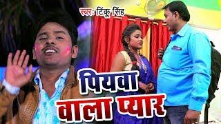 आ गया Tinku Singh का सबसे हिट गाना 2019 - Piyawa Wala Pyar - Bhojpuri Hit Song 2019