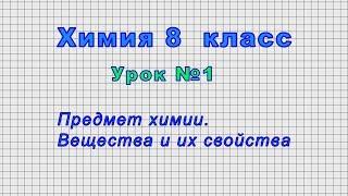 Химия 8 класс (Урок№1 - Предмет химии. Вещества и их свойства)