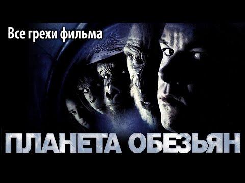 """Все грехи фильма """"Планета обезьян"""""""
