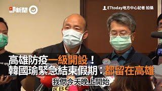 高雄防疫一級開設 韓國瑜緊急結束假期:都留在高雄