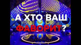 Відбір на Євробачення 2018: другий півфінал