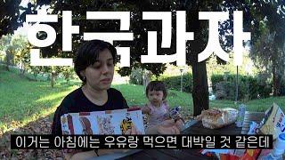 한국과자를 먹어본 이태리 아내와 딸의 반응은?