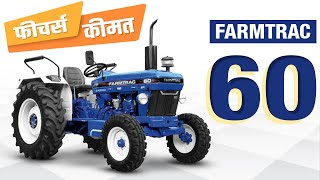 Farmtrac 60 Tractor  Price in India 2021 | Farmtrac Tractors | TractorJunction