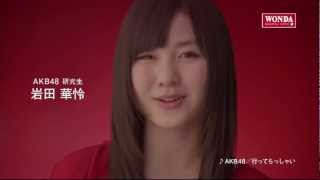 AKB48 岩田華怜 ワンダ モーニングショット CM 「メッセージ篇」