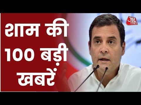 Hindi News Live: देश दुनिया की शाम की 100 बड़ी खबरें   Nonstop 100 News   Latest News   Aaj Tak
