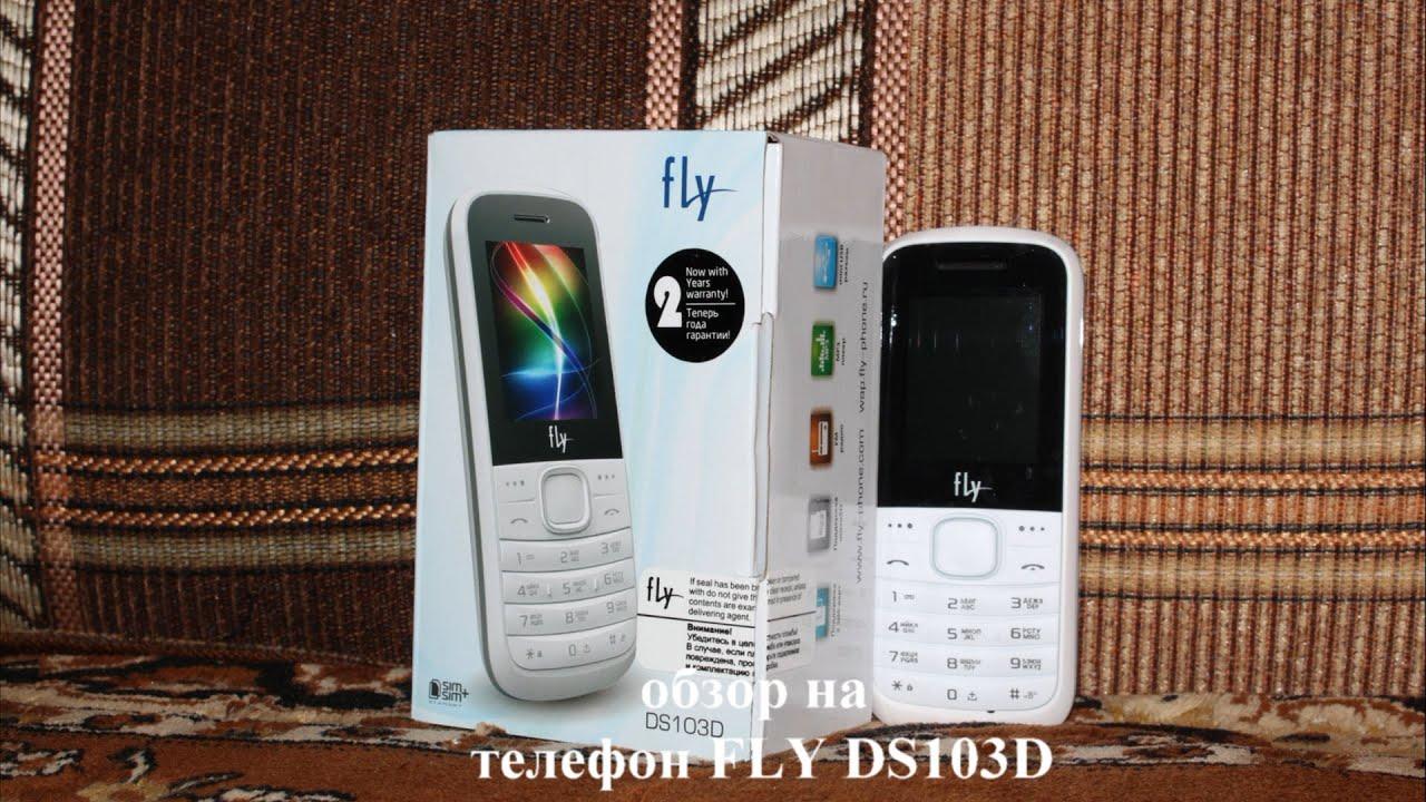 fly ds103d инструкция