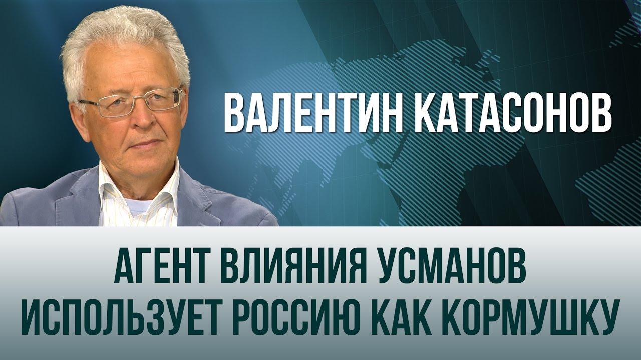 """Валентин Катасонов. """"Агент влияния Усманов использует Россию как кормушку"""""""