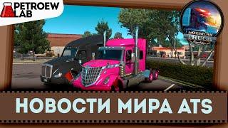 Новости мира ATS - American Truck Simulator 1.36.1.30s + Utah Мультиплейер