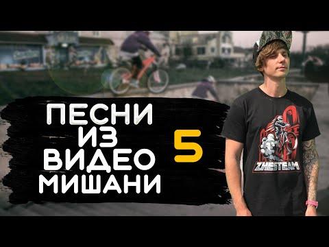 Видео: ПЕСНИ из видео МИШАНИ ОГОРОДНИКА - ЧАСТЬ 5