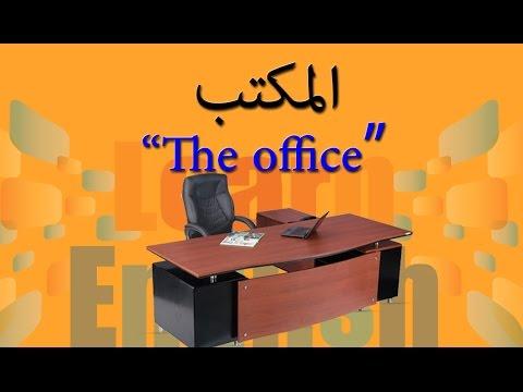 المكتب from i.ytimg.com