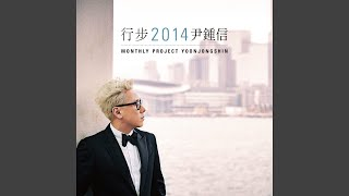 Provided to by fluxus inc. 행복한 눈물 · yoon jong shin monthly project 2014 행보 윤종신 ℗ 2015 ㈜월간윤종신, under license dreamus released o...