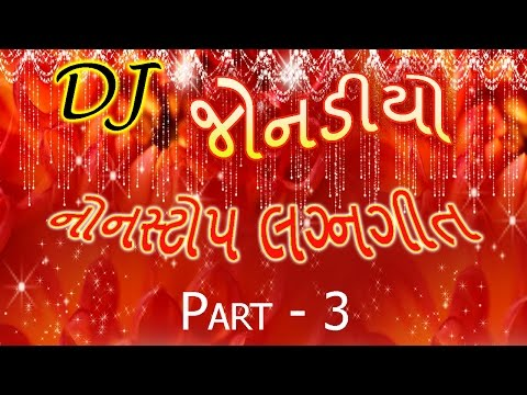 DJ Jonadiyo | Part 3 | Kinjal Dave | Latest Gujarati DJ Songs | Nonstop Lagangeet 2015 | Audio Songs