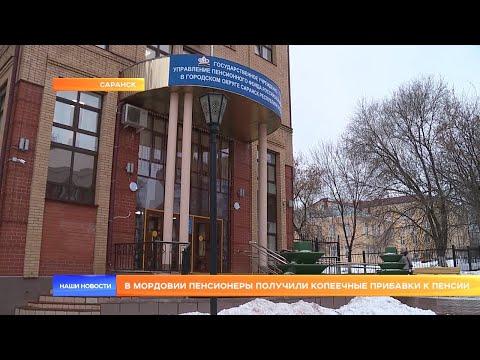 В Мордовии пенсионеры получили копеечные прибавки к пенсии