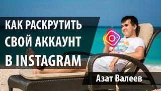 Как раскрутить свой Instagram