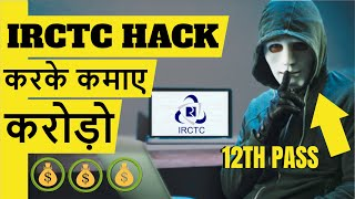 🚂HAMID ASHRAF hacked IRCTC and make MILLIONS, from DUBAI | Biggest RAILWAY SCAM screenshot 5
