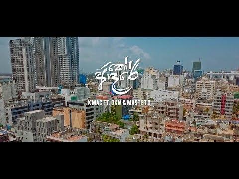 KO ADARE ( කෝ ආදරේ ) - K MAC FT DKM & MASTER D - Official Music Video