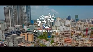 Ko Adare ( කෝ ආදරේ ) - K Mac ft DKM & Master D - Official Video