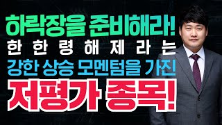 [시진핑 방한]시진핑 주석 방한조율!! 한한령 해제 이…