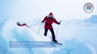 Пресс-конференция «Десятая Большая Арктическая экспедиция московских школьников»