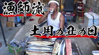 【底引網漁】一色で仕入れた極上のうなぎを炭火で焼きまくる漁師の一日!【土用の丑の日】
